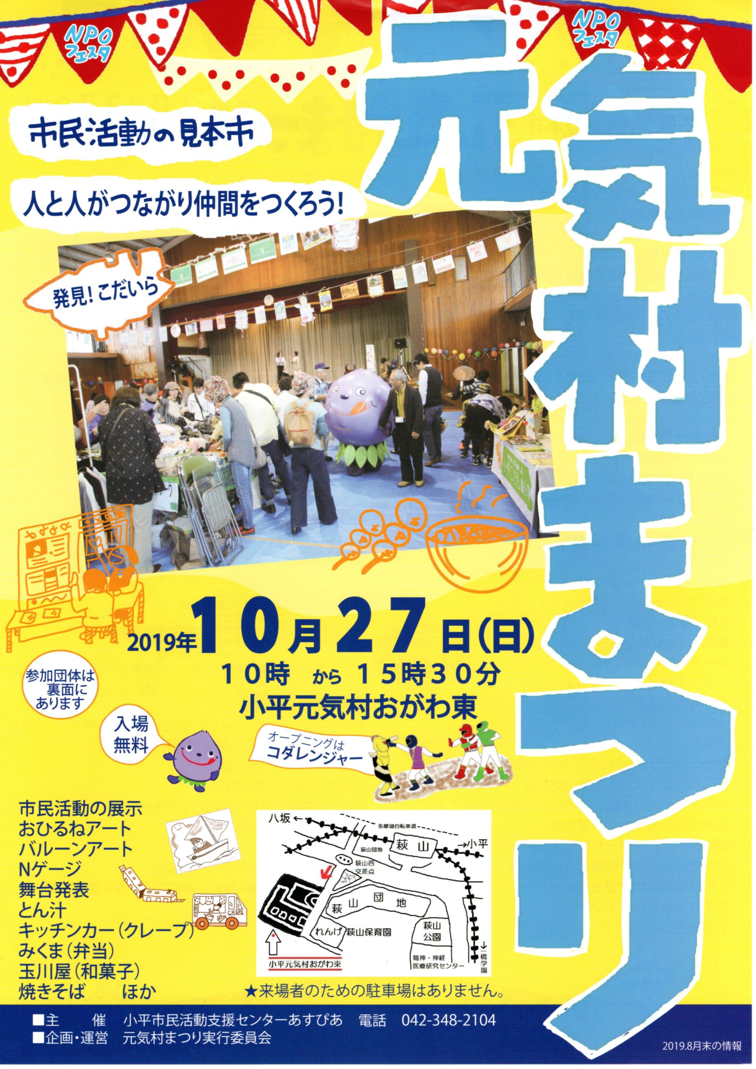 元気村まつりは市民活動の見本市です
