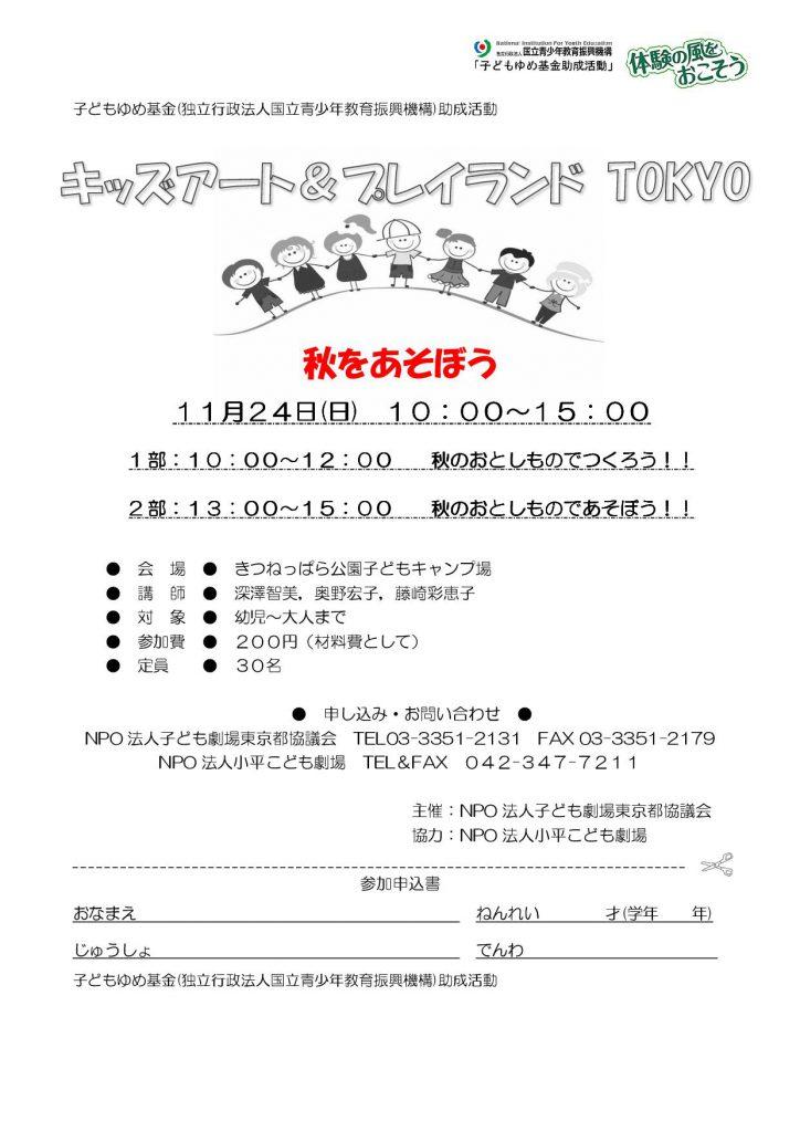 秋をあそぼう きっづアート&プレイランド TOKYO。秋の一日親子で一緒に楽しみましょう!