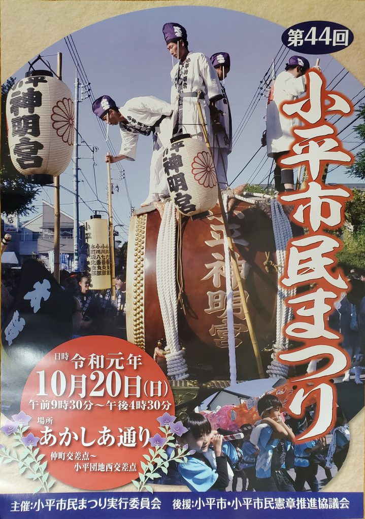 小平市民まつりは毎年秋に行われる地元小平のお祭りです。