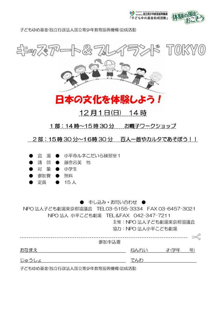 日本の伝統文化を体験してみよう!藤舎呂瑛さんが子どもたちに直接教えてくださいます。