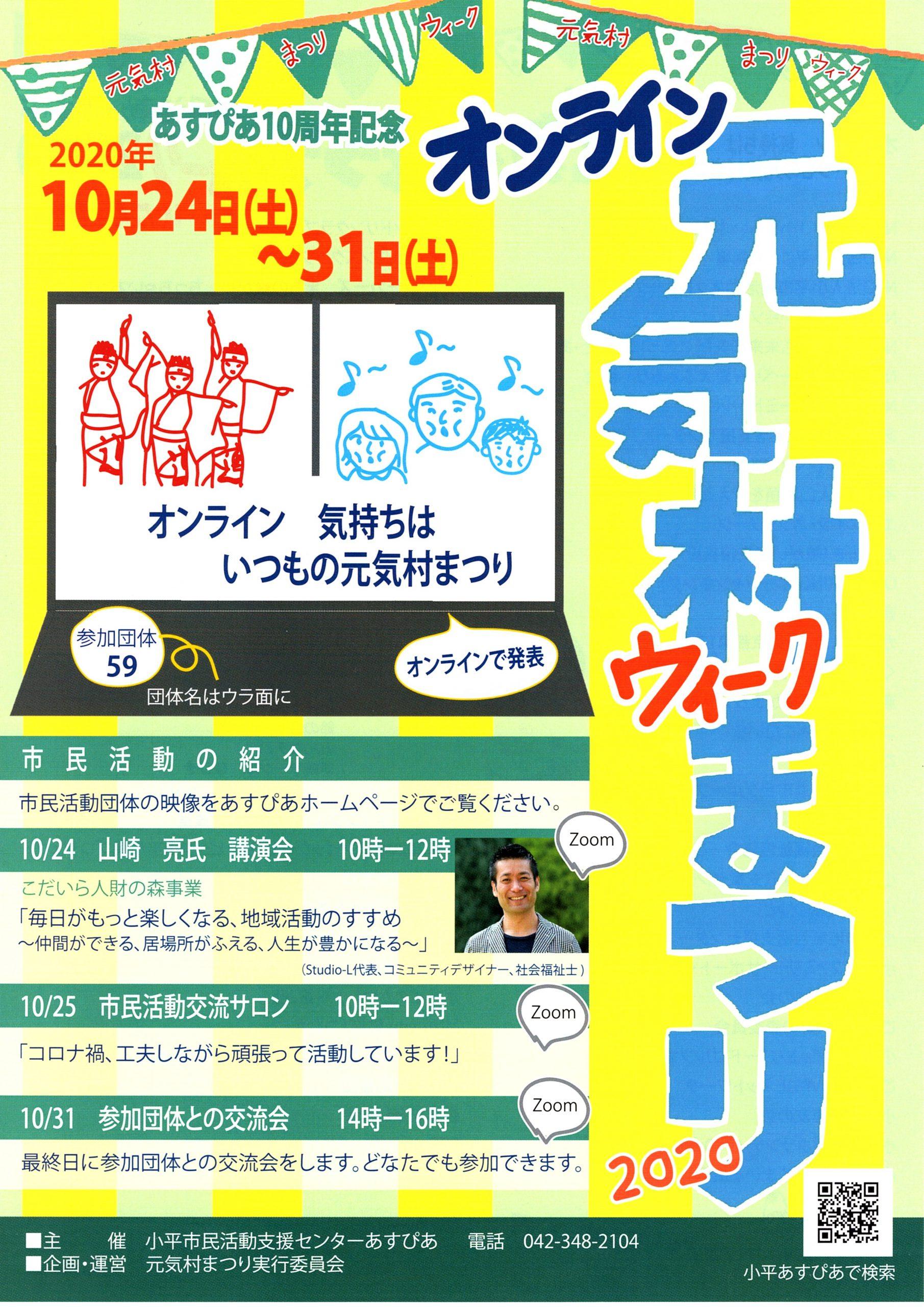 元気村まつり2020
